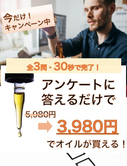 アンケートに答えるだけで2000円オフで買える!